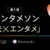 【ハッカソン部】3/21開催 第一回エンタメソン「光×エンタメ」 hueで空間をハック!