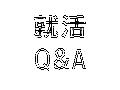 読者の方からの相談をもとに就活Q&Aをまとめました