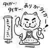 【ドラマ】落語って面白いんだね!『タイガー&ドラゴン』