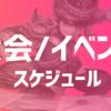 【1月10日更新】大会/イベントスケジュール