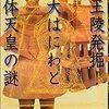 大王陵発掘!巨大はにわと継体天皇の謎  NHK大阪
