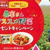 ニッポンハム|中華名菜で野菜をもっと楽しもう!農家さんオススメ野菜プレゼントキャンペーン