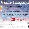 winter Campaign   ~冬のお得なキャンペーン♪~