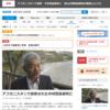 中村哲医師の非業の死、なぜ英雄は狙われたのか?