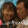 『居酒屋ふじ』9話あらすじネタバレ 感想 視聴率 ゲストは音尾琢真!鯨ちゃんがキャバ嬢に?