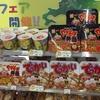関西人が『やきそば弁当』に手を出す時にくれぐれも注意しなければいけないこと
