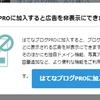 はてなブログ・・・自社ブログサイト奮闘記