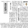 二月十三日に新型コロナウィルスへの感染が確認された千葉の二十代男性は,発熱があってからも都内へ電車通勤していたことが明らかになっている.体調を崩してまでも休まなかった(やすめなかった)ことの背景には,現代日本特有の要因があるだろう.新型ウィルスと日本・「休めない」社会の転換を  中島岳志 //「WHOには報告しておきながら国内ではすぐに情報を出さなかったのは,国民を馬鹿にしている.亡くなった人の性別や年代すら隠される可能性が出てくる」死者感染・非公表に批判 東京新聞