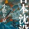 小松左京著「日本沈没」を読む