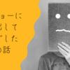 オンキヨー(6628)に手を出してやけどしている男の話(20日目)~鎮火~