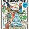 G4、エグゼイド、ジオウ、そしてタイムスクープハンター 「歴史迷宮からの脱出〜リアル脱出ゲーム×テレビ東京〜」 1話 感想