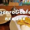 【西武線/上井草】沿線オシャレで可愛い「genro&cafe(ゲンロ&カフェ)」スイーツセットで優雅に