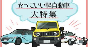 見逃し厳禁!かっこいい軽自動車大特集!タイプ別おすすめ車種9選
