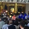堺念法寺創立60年