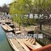 【前編】西鉄の柳川観光切符で川下りと観光してきた