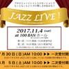 〜明日より〜JAZZ LIVE 一次受付開始です!