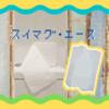 【スイマグ・エース】秘結と距離を置く秘訣!?収納場所は、どこ?
