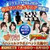 【速報】「SKE48 Passion For You」漫画アクション グラビア&自伝漫画リクエスト速報発表!