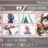 【剣盾S14シングル】レヒレドサイ軸サイクル構築[最終205位レート2006]