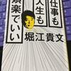 堀江貴文著書の『仕事も人生も娯楽でいい』の「仕事は食っていくためにするものではない」に激しく共感