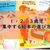 1・2・3歳児の絵本の選び方~幼児は字を読まない~