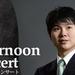 【コンサートレポート】9/24(日)ピアニスト佐藤彦大さんスタインウェイピアノコンサートを開催しました。