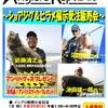 明日の沼津店はアンリパイベント!!