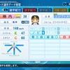神内靖(ソフトバンク)【パワナンバー・パワプロ2020】