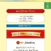 【8/29*9/12】イトーヨーカドー×花王マジカルスマイルキャンペーン【レシ/web】