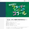Eテレで「臨時開校!フライデーモーニング・スクール」が放送(2020年4月24日・5月1日)