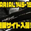 【DRT】ジャイアントベイト、マグナムベイトにオススメのハンドル「VARIAL 145-150」通販サイト入荷!