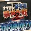 【ナゾガク】ナゾジン研究所殲滅作戦2の感想