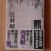 令和3年2月の読書感想文① 羆(ひぐま) 動物小説集 吉村昭:著 新潮文庫