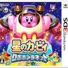 Nintendo 3DSソフト 星のカービィ ロボボプラネット 高価買取中です!