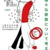 【四国初導入】三豊市パートナーシップ宣誓制度記念イベント「様々な家族について考える」
