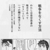 """日本人のもっとも危険な""""思想""""それは「集団主義」「全体主義」という概念!!"""
