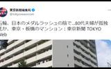 東京新聞「五輪、日本のメダルラッシュの陰で…」⇒開幕前の事件と無理やり絡める