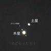 #712 木星と土星が400年ぶりの超大接近 手持ちの道具ではこれが限界