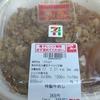 セブンイレブンの特製牛めし(牛丼)を食べてみた感想