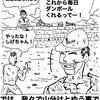 No.70西成1コマ漫画【西成ヒーロー!よっさんのおっさん!】