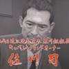 「佐川組」が登場する作品。