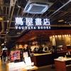 六本松(福岡)のTSUTAYA(蔦屋書店)が最高すぎます。