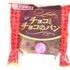 【ヤマザキ】チョコとチョコのパン【261kcal】