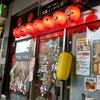トロッとたこやきをふぃがろ亭で食べた大阪の味を東京で