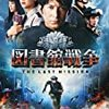 【映画】図書館戦争 THE LAST MISSION