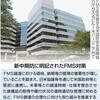 <税を追う>米優位のFMS 防衛大綱に登場 実現は米頼み - 東京新聞(2018年12月28日)