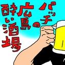 パッチの広島酔い酒場