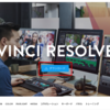 【MacOS/Davinci Resolve】MacにDavinci Resolveをインストールする