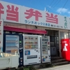 「ランチボックス本店」の「ポーク玉子弁当」? 300円 (随時更新) #LocalGuides