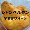 東武宇都宮駅から徒歩で「シャンベルタン」平成元年創業のシュークリーム専門店